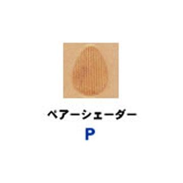 ペアーシェーダー(P)