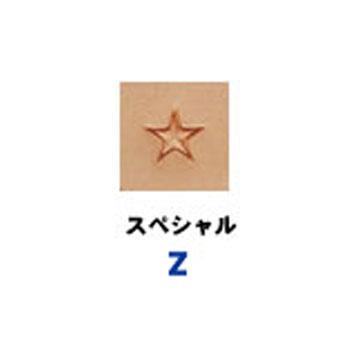 スペシャル(Z)