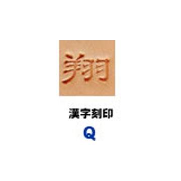 漢字刻印(Q)