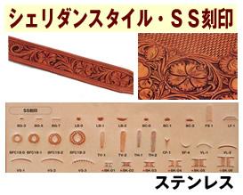 シェリダン・SS刻印(ステンレス)