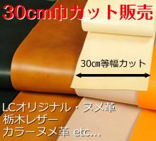 30 cm巾カット販売