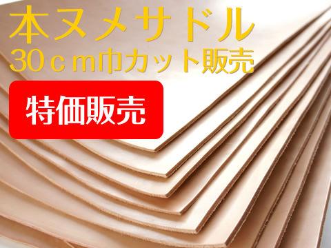 <OUTLET>30cm巾カット販売・本ヌメサドル