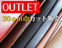<OUTLET>30cm巾カット販売・牛革