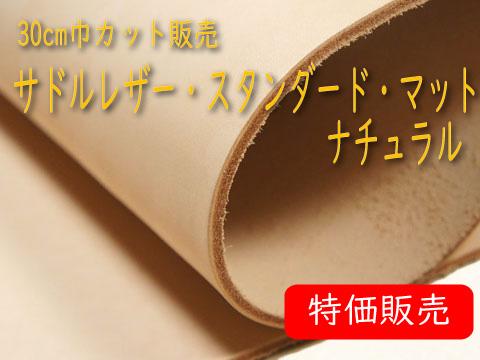 <OUTLET>30cm巾カット販売・サドルレザー・スタンダード・マット<ナチュラル>