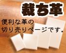 裁ち革(カットレザー)