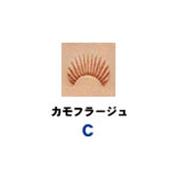 カモフラージュ(C)