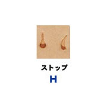 ストップ(H)