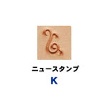 ニュースタンプ(K)