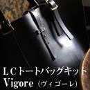 LCトートバッグキット・Vigore(ヴィゴーレ)