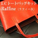 LCトートバッグキット・Raffine(ラフィーネ)