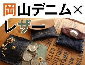 岡山デニム&レザー・コインケースキット