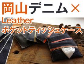 岡山デニム&レザー・ポケットティッシュケースキット