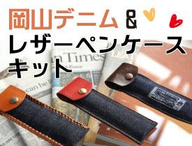 岡山デニム&レザー・ペンケースキット