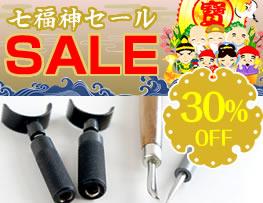 <新春 七福神セール>工具