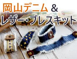 岡山デニム&レザー・ブレスキット