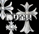 飾り金具・デザインカシメ
