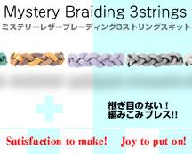 ミステリーレザーブレーディング3ストリングスキット