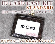 IDカードケース・スタンダード