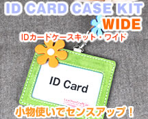 IDカードケース・ワイド