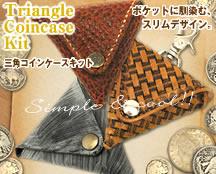 三角コインケースキット