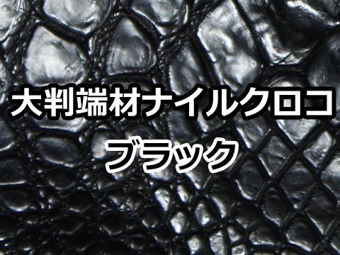大判端材・ナイルクロコ<ブラック>
