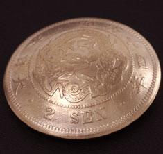 竜2銭銅貨(裏)ネジ式