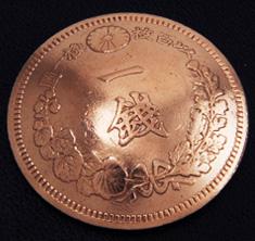 竜1銭銅貨  ネジ式