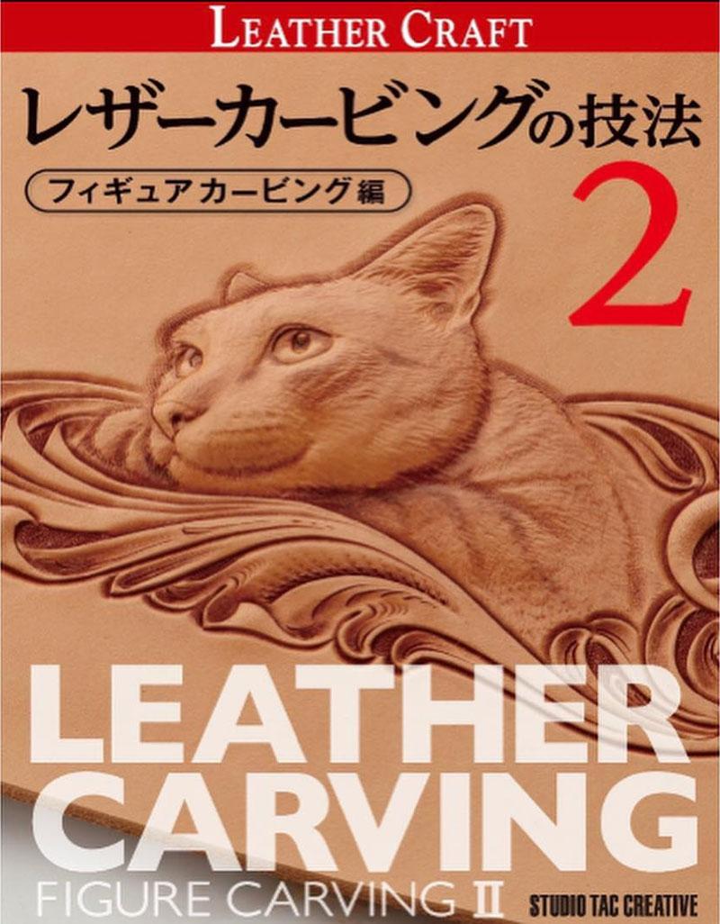 <参考書>レザーカービングの技法(フィギュアカービング編2)