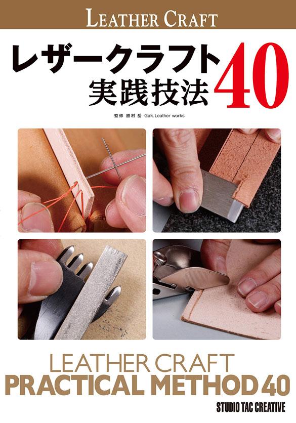 <参考書>レザークラフト 実践技法40