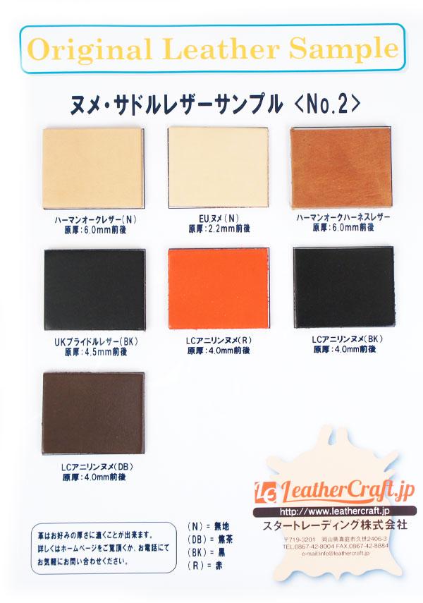 ヌメ・サドルレザーサンプル帳No.2