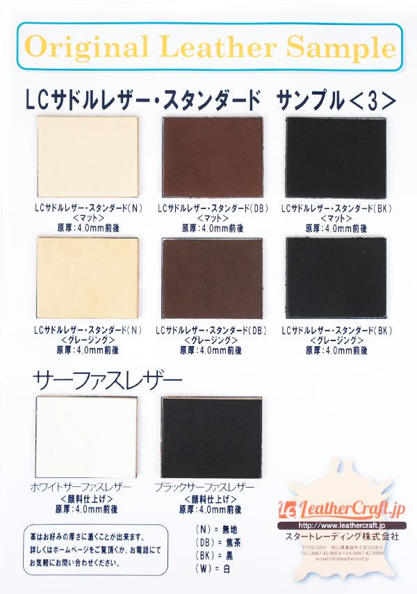 ヌメ・サドルレザーサンプル帳No.3