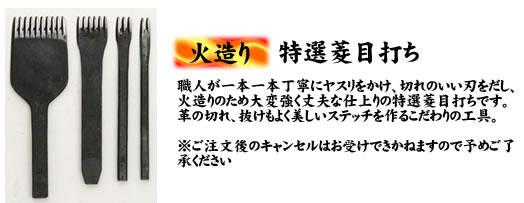 火造り特選菱目打ち(9本目)