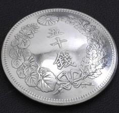旭日50銭銀貨  ボタンループ式