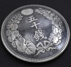 いぶし銀旭日50銭銀貨  ボタンループ式
