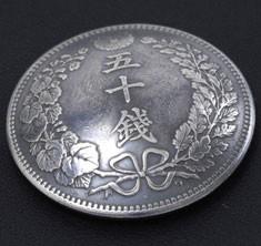 いぶし銀竜50銭銀貨  ボタンループ式