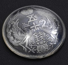 いぶし銀鳳凰50銭銀貨  ボタンループ式