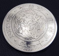 竜20銭銀貨(裏)  ネジ式