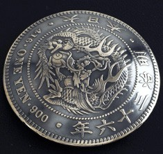 いぶし竜1円銀貨(裏)ネジ式