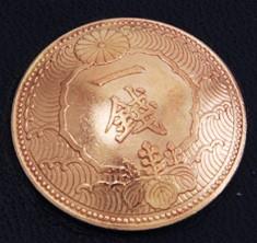 カラス1銭黄銅貨  ボタンループ式