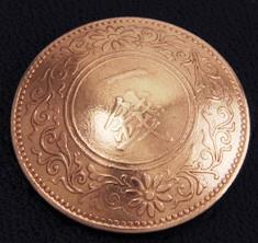 桐1銭青銅貨  ボタンループ式
