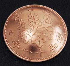 桐1銭青銅貨(裏) ボタンループ式