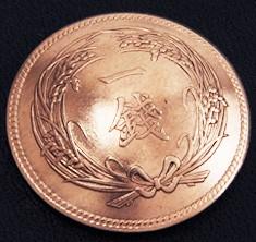 稲1銭青銅貨  ボタンループ式