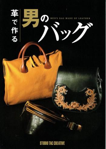 <参考書>革で作る 男のバッグ