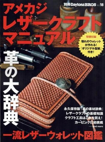 <参考書>別冊デイトナ・ブロスvol.18 アメカジレザークラフトマニュアル