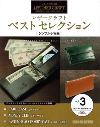 <参考書>ベストセレクション<シンプル小物編>