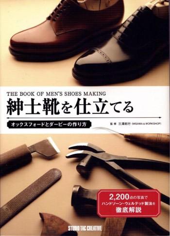 <参考書>紳士靴を仕立てる