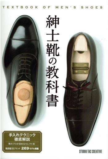 <参考書>紳士靴の教科書