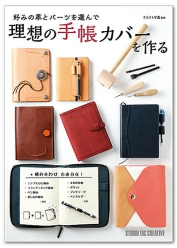 <参考書>理想の手帳カバーを作る