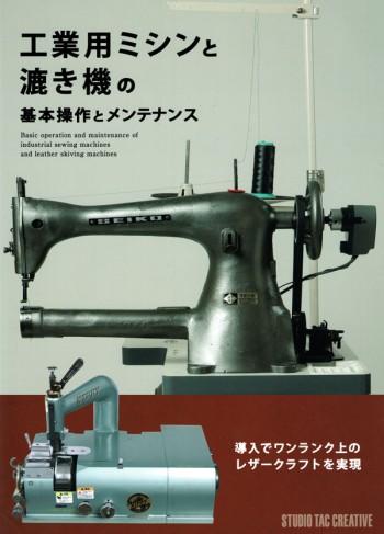 <参考書>工業用ミシンと漉き機の基本操作とメンテナンス