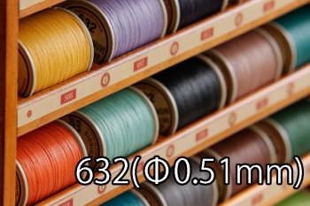 AU CHINOIS オ・シノワ 632<50 g・約285 m>(Φ0.51 mm)